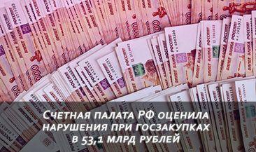 Счетная палата РФ оценила нарушения при госзакупках в 53,1 млрд рублей