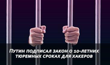 Путин подписал закон о 10-летних тюремных сроках для хакеров