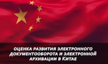 Госархив Китая провел отраслевой семинар с целью оценки развития электронного документооборота и электронной архивации