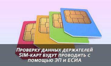 Проверку данных держателей SIM-карт будут проводить с помощью ЭП и ЕСИА