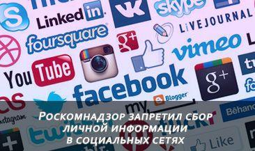 Роскомнадзор запретил сбор личной информации в социальных сетях