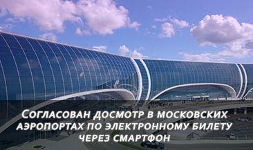 МВД согласовало досмотр в московских аэропортах по электронному билету через смартфон