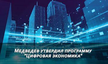 Медведев утвердил программу «Цифровая экономика»