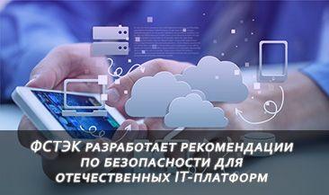 ФСТЭК разработает рекомендации по безопасности для отечественных IT-платформ