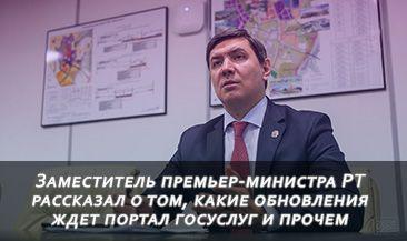 Заместитель премьер-министра РТ рассказал о том, какие обновления ждет портал госуслуг, о кибератаках и роботах
