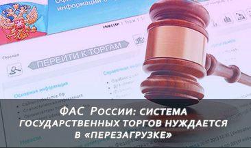 ФАС  России: система государственных торгов нуждается в «перезагрузке»