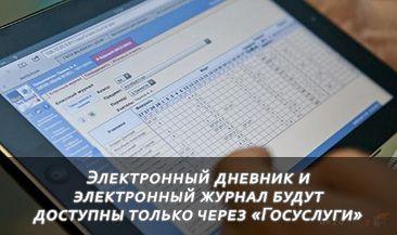 Электронный дневник и электронный журнал будут доступны только через портал «Госуслуги»