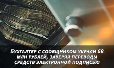 Бухгалтер похитила 68 млн рублей, заверяя переводы средств электронной подписью