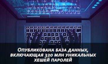 Опубликована база данных, включающая 320 млн уникальных хешей паролей