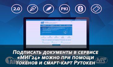 Подписать документы в сервисе «МИГ24» можно при помощи токенов и смарт-карт Рутокен