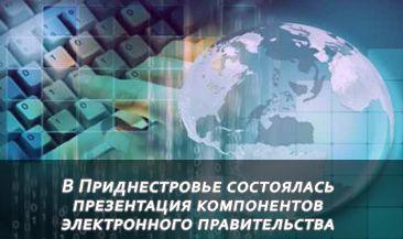 В Приднестровье состоялась презентация компонентов электронного правительства