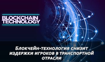 Блокчейн-технология снизит издержки игроков в транспортной отрасли