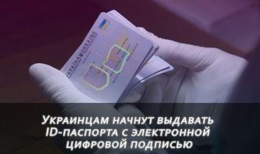 Украинцам начнут выдавать ID-паспорта с электронной цифровой подписью
