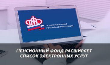 Пенсионный фонд расширяет список электронных услуг