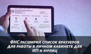 ФНС расширил список браузеров для работы в личном кабинете для ИП и юрлиц