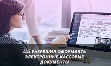 ЦБ разрешил оформлять электронные кассовые документы