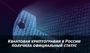 Квантовая криптография в России получила официальный статус