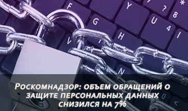 Роскомнадзор: объем обращений о защите персональных данных снизился на 7%