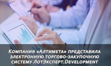 Компания «Алтимета» представила электронную торгово-закупочную систему ЛотЭксперт.Development