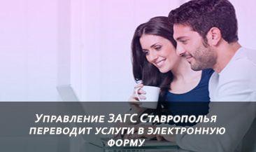 Управление ЗАГС Ставрополья переводит услуги в электронную форму