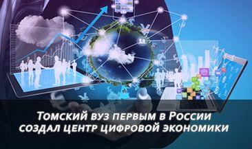 Томский вуз первым в России создал центр цифровой экономики