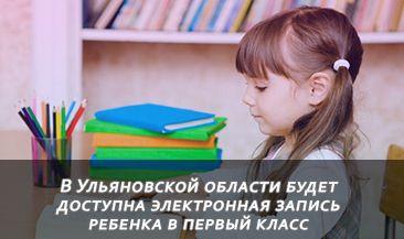 В Ульяновской области будет доступна услуга электронной записи ребенка в первый класс