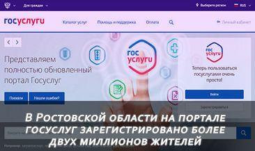 В Ростовской области на портале госуслуг зарегистрировалось более двух миллионов жителей
