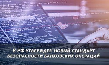 В РФ утвержден новый стандарт безопасности банковских операций
