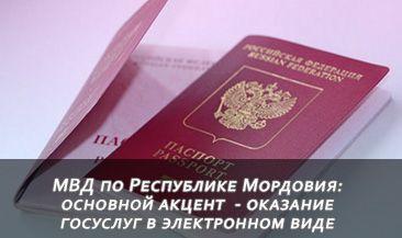 МВД по Республике Мордовия: основной акцент в сфере миграции - совершенствование процессов оказания госуслуг в электронном виде