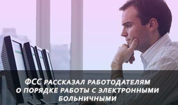 ФСС рассказал работодателям о порядке работы с электронными больничными