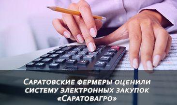 Саратовские фермеры оценили систему электронных закупок «Саратовагро»