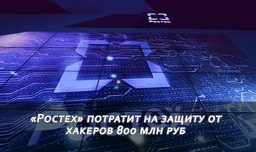«Ростех» потратит на защиту от хакеров 800 млн руб