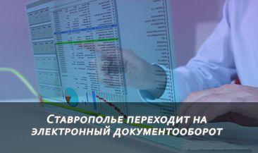 Ставрополье переходит на электронный документооборот