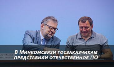 В Минкомсвязи госзаказчикам представили отечественное ПО