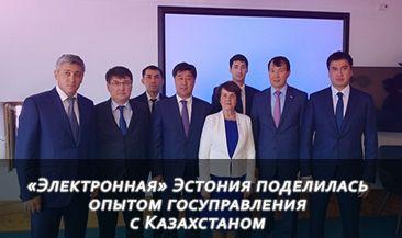 «Электронная» Эстония поделилась опытом госуправления с Казахстаном