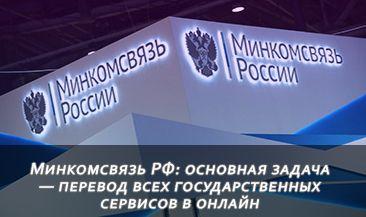 Минкомсвязь РФ: основная задача — перевод всех государственных сервисов в онлайн