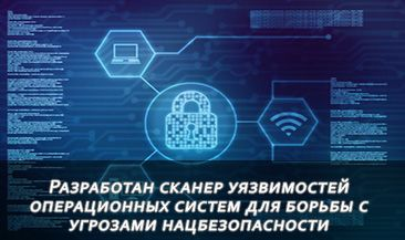 Разработан новый сканер уязвимостей операционных систем для борьбы с угрозами нацбезопасности