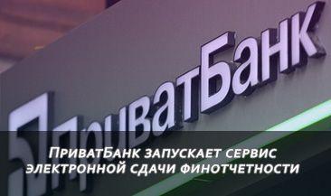 ПриватБанк запускает сервис электронной сдачи финотчетности