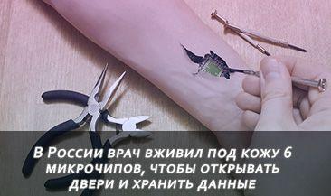 В России врач вживил под кожу 6 микрочипов, чтобы открывать двери и хранить данные
