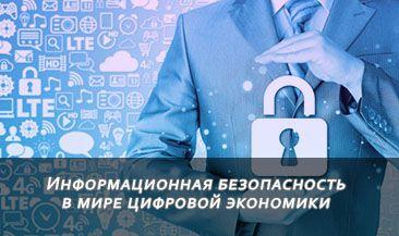 Информационная безопасность в мире цифровой экономики
