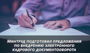 Минтруд подготовил предложения по внедрению электронного кадрового документооборота