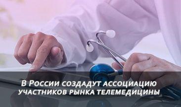 В России создадут ассоциацию участников рынка телемедицины
