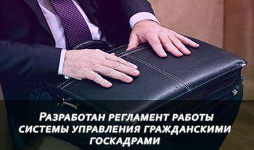 Минкомсвязи подготовило регламент работы системы управления гражданскими госкадрами