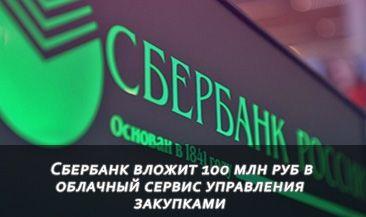 Сбербанк вложит 100 млн руб в облачный сервис управления закупками