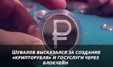 Шувалов высказался за создание «крипторубля» и госуслуги через блокчейн