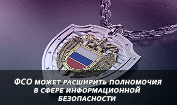 ФСО может расширить полномочия в сфере информационной безопасности