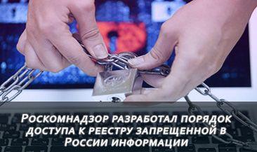 Роскомнадзор разработал порядок доступа к реестру запрещенной в России информации