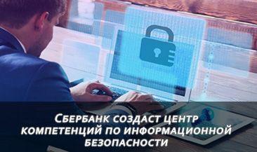 Сбербанк создаст центр компетенций по информационной безопасности