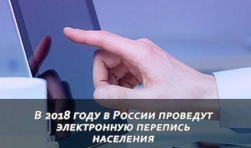 В 2018 году в ряде регионов России проведут электронную перепись населения