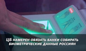 ЦБ намерен обязать банки собирать биометрические данные россиян